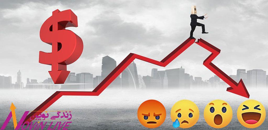 ۴ واکنش به رکود اقتصادی