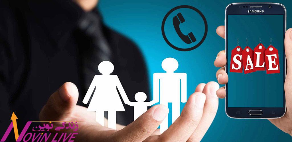 فروش بیمه های عمر و زندگی از طریق تلفن