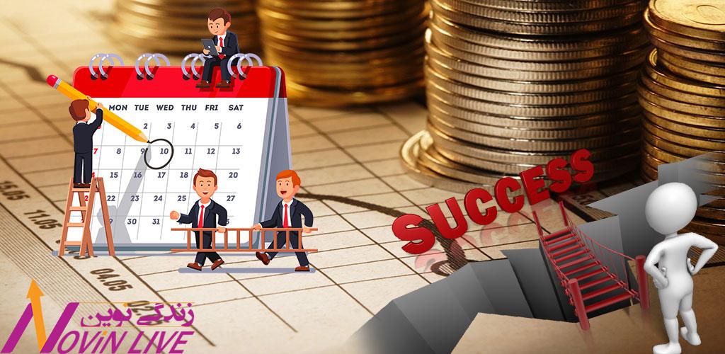 نقش برنامه پولی در موفقیت و ثروت