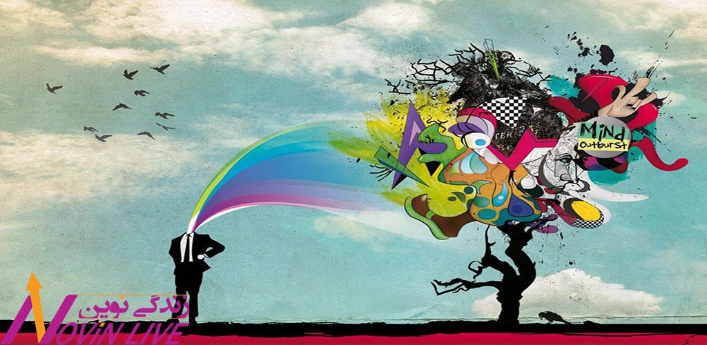 خلاقیت خود را آزاد کنید   -تاثیر درک کارکرد ذهن بر زندگی