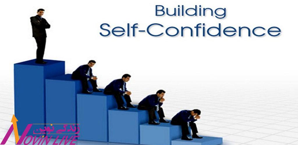 اعتماد به نفس چیست -منابع اعتمادبهنفس