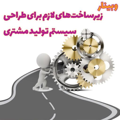 وبینار زیرساختهای لازم برای طراحی سیستم تولید مشتری