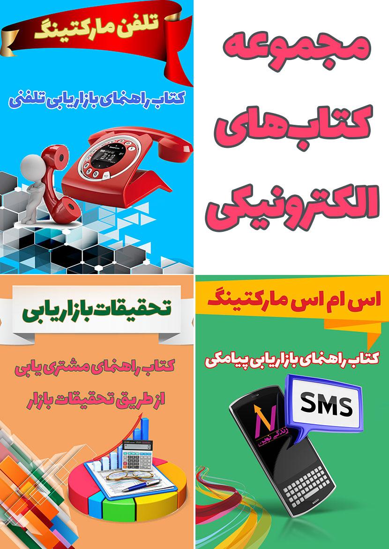 کارخانه تولید مشتری - مشتری یابی - بازاریابی - فروش - بیمه -MBTI