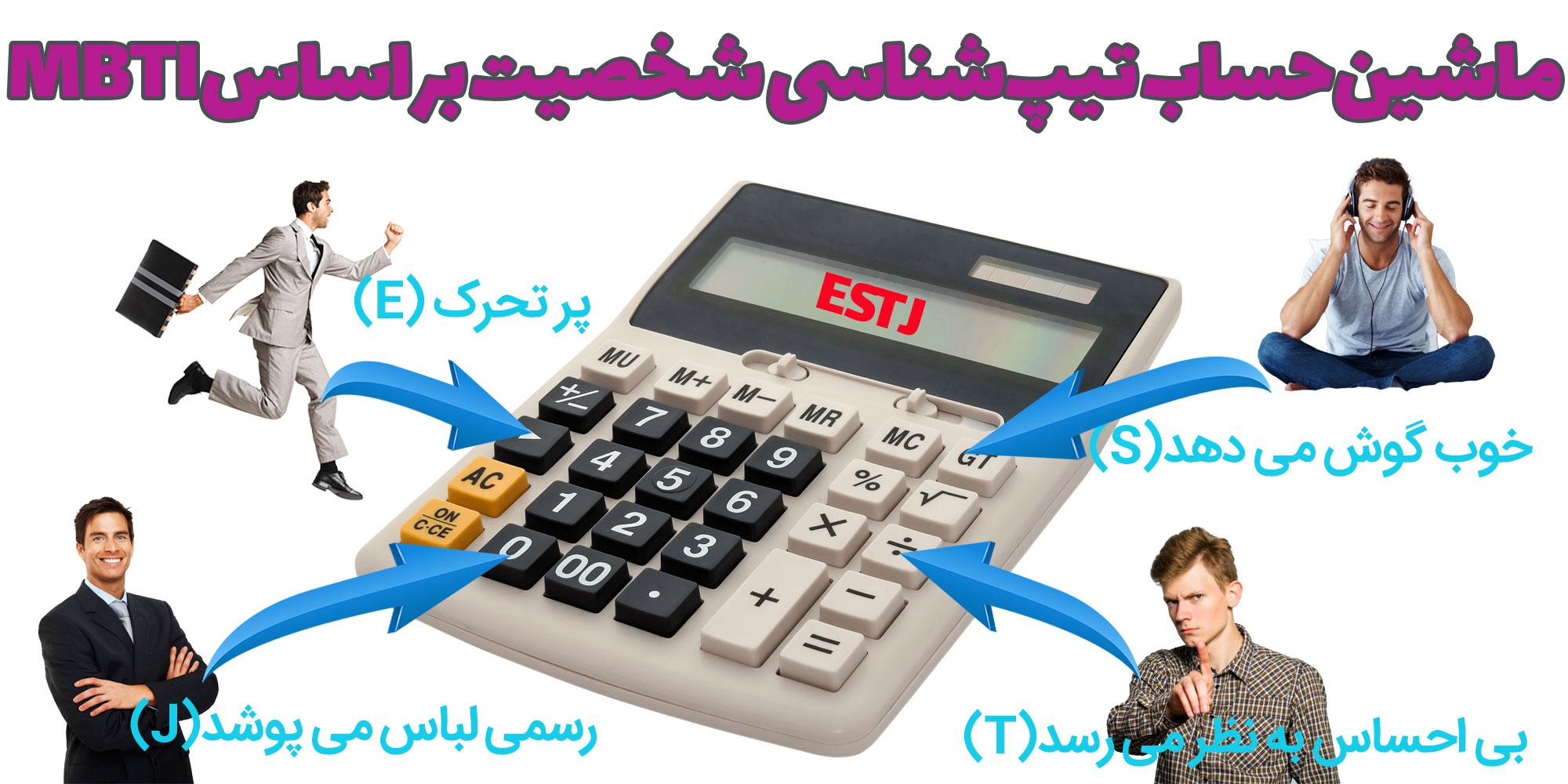کارخانه تولید مشتری - مشتری یابی - بازاریابی - فروش - بیمه --ماشینحساب تیپشناسی شخصیت بر اساس MBTIMBTI